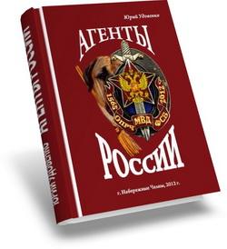 Агенты России