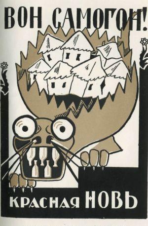 Агитлубки (1923)