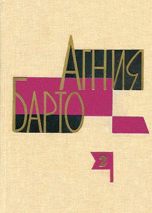 Агния Барто. Собрание сочинений в 3 томах. Том 2