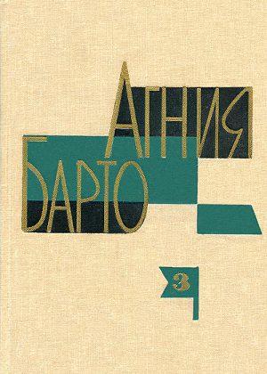 Агния Барто. Собрание сочинений в 3 томах. Том 3