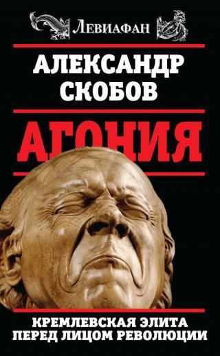 Агония [Кремлевская элита перед лицом революции]