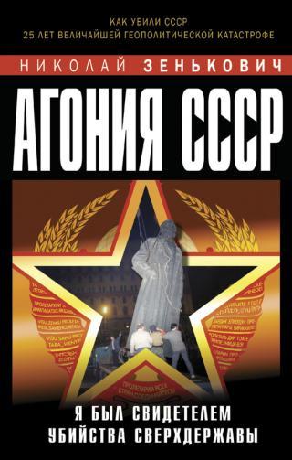 Агония СССР [Я был свидетелем убийства Сверхдержавы]
