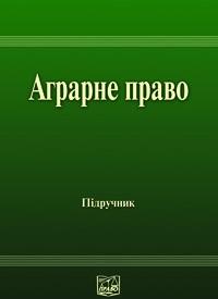 Аграрне право України: Підручник для студентів юридичних спеціальностей вищих закладів освіти