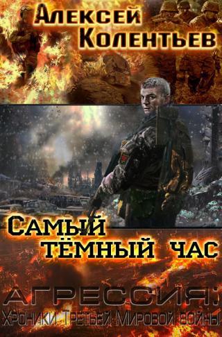 Книга колентьев алексей сергеевич