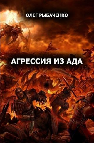 Агрессия из ада