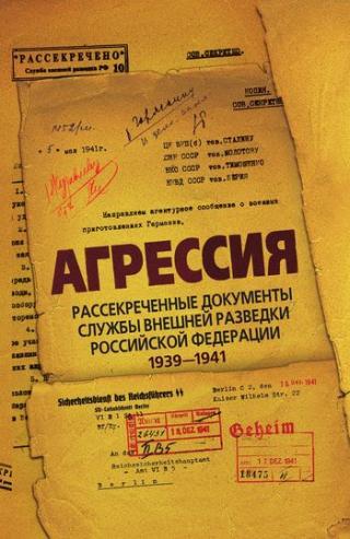 Агрессия. Рассекреченные документы Службы внешней разведки Российской Федерации 1939–1941 [litres]
