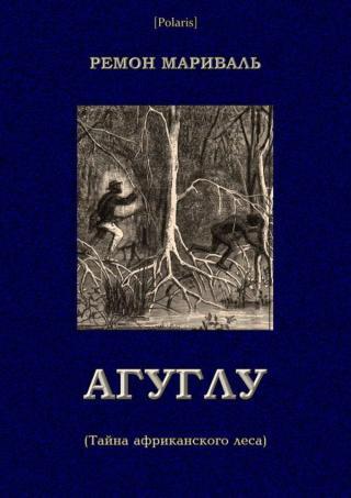 Агуглу (Тайна африканского леса) [Затерянные миры, т. XXVII]
