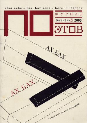 Ах Бах (выпуск №7 (19), 2005г.)