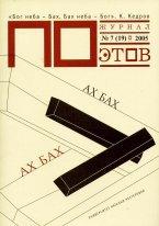 Ах Бах (выпуск №7, 2005г.)