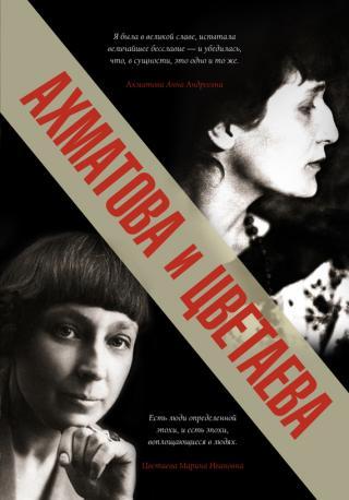 Ахматова и Цветаева