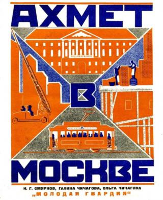 Ахмет в Москве