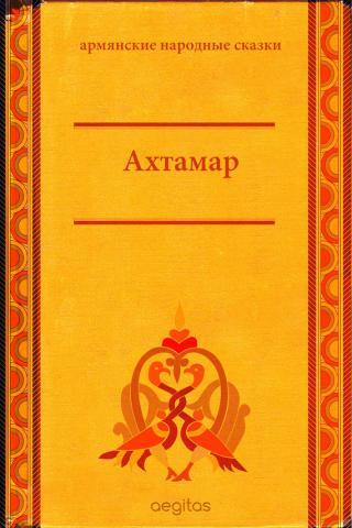 Ахтамар