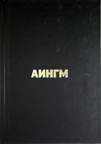 Аингм