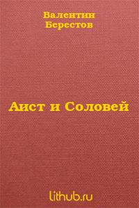 Аист и Соловей