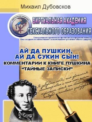 «Ай да Пушкин, ай да сукин сын!» Комментарии к книге Пушкина «Тайные записки»