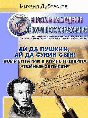 "Ай да Пушкин, ай да сын! Комментарии к книге Пушкина ""Тайные записки"""