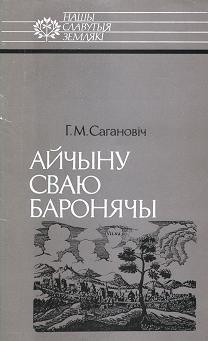 Айчыну сваю баронячы: Канстанцін Астрожскі