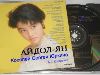 Айдол-ян-1 [с иллюстрациями]