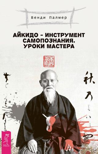 Айкидо – инструмент самопознания. Уроки мастера