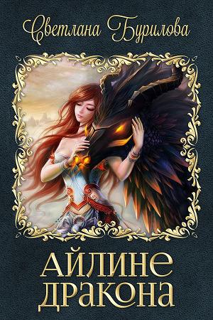 Айлине дракона (СИ)