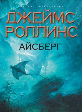 Айсберг [litres] [Ice Hunt-ru]
