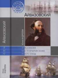Айвазовский [Maxima-Library]