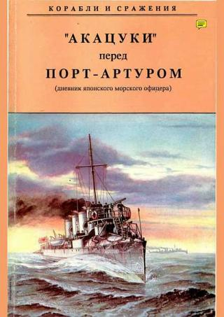 """Акацуки"" перед Порт-Артуром (из дневника японского морского офицера)"