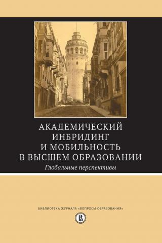 Академические школы в русском литературоведении