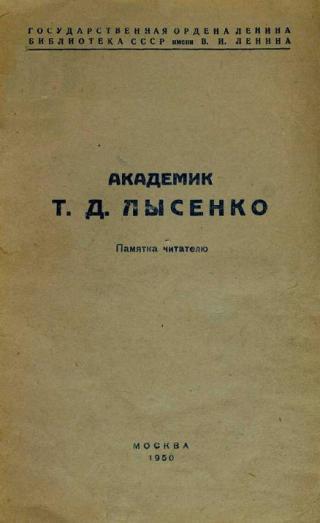 Академик Т. Д. Лысенко. Памятка читателю