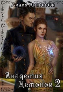 Академия Демонов. Книга 2