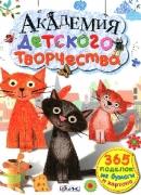 Академия детского творчества