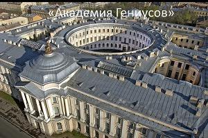 Академия Гениусов (СИ)