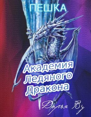 Академия Ледяного Дракона: Пешка (СИ)