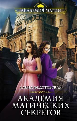 Академия магических секретов (СИ)