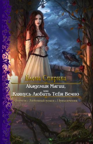 Академия Магии, или Клянусь Любить Тебя Вечно