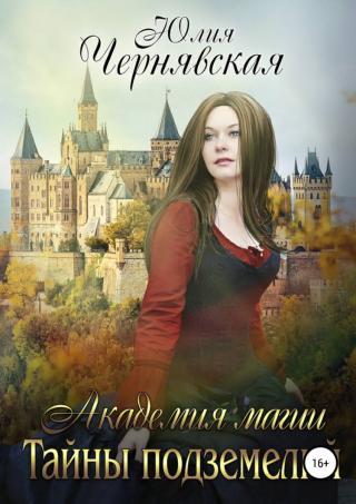 Академия магии. Тайны подземелий [publisher: SelfPub.ru]