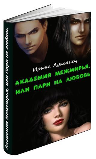Академия Межмирья, или Пари на любовь (СИ)