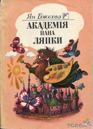 Академія пана Ляпки (з іллюстраціями)