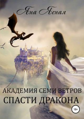 Академия семи ветров. Спасти дракона [publisher: SelfPub.ru]