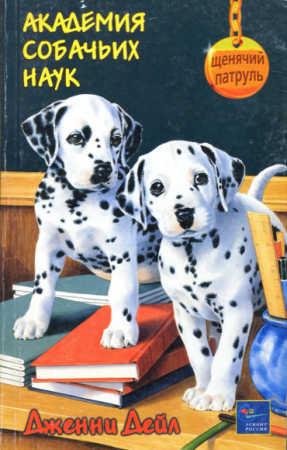 Академия собачьих наук