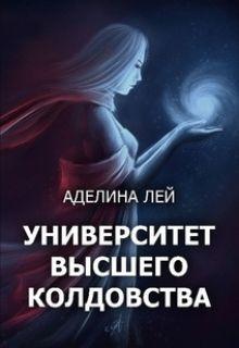 Академия Высшего Колдовства (СИ)