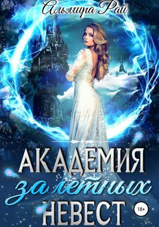Академия залетных невест [publisher: SelfPub]