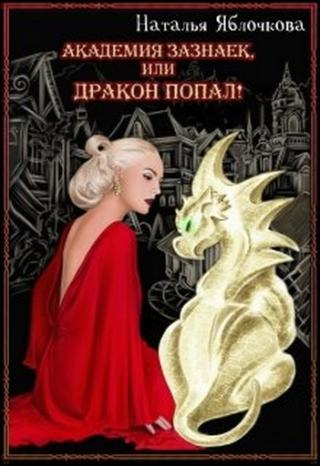 Академия зазнаек, или Дракон попал