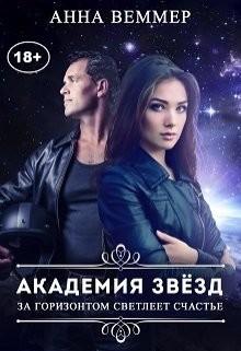 Академия звёзд (СИ)