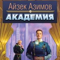 Академия