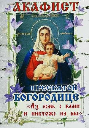 Акафист Пресвятой Богородице пред иконой «Аз есмь с вами и никтоже на вы»