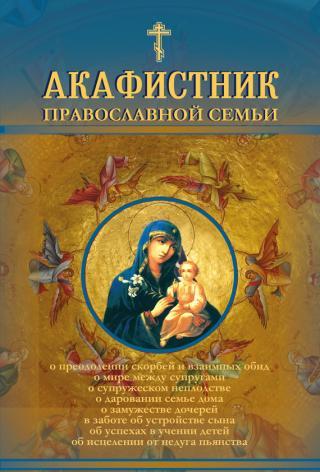 Акафистник православной семьи
