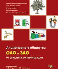 Акционерные общества. ОАО и ЗАО. От создания до ликвидации