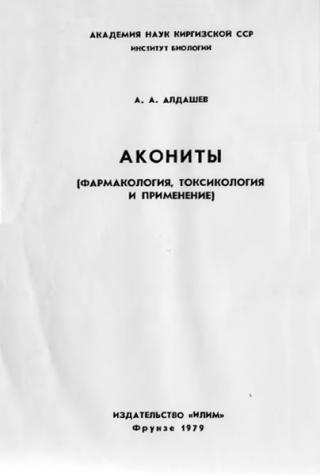 Акониты (Фармакология, токсикология и применение)
