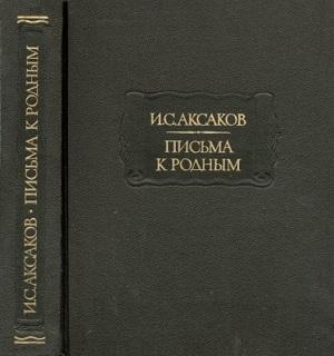 Аксаков И. С. Письма к родным. 1849—1856 гг.
